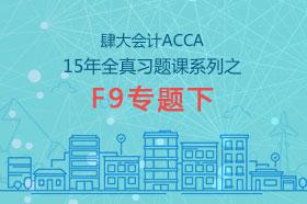 """肆大会计ACCA""""15年全真习题课系列之F9专题下"""""""