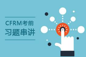 CFRM考前习题串讲