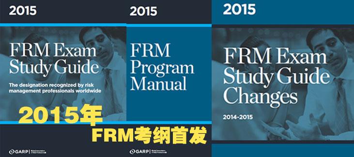 2015年FRM/CFA考纲解析及真题回顾分享会(深圳站)