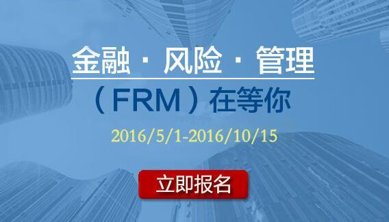 【金程】2016年11月FRM零基础长线班免费试听