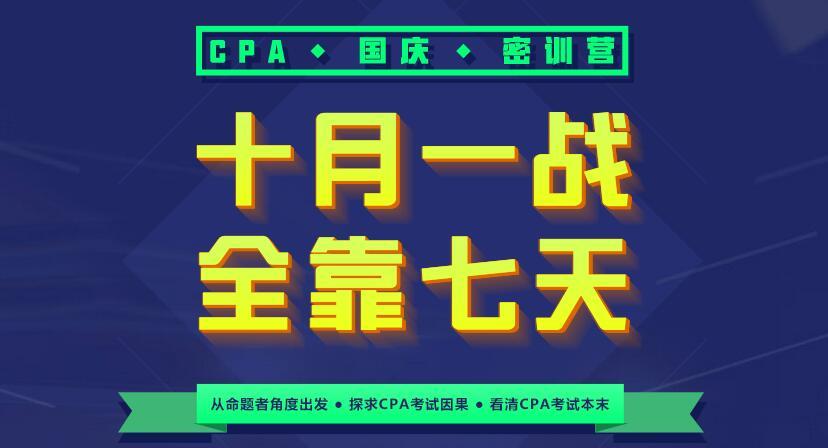 金程CPA国庆密训营7天完成华丽蜕变