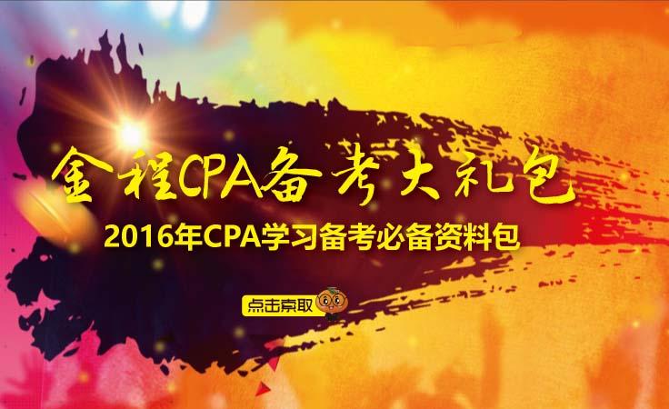 2017年CPA备考资料免费领取