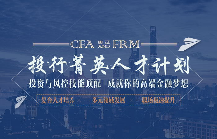 CFA投行精英计划