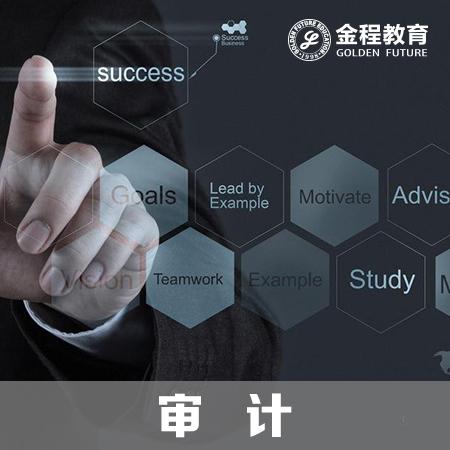 CPA注册会计师【审计】重点+真题