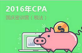 2017年CPA考试科目《税法》特点解析及建议