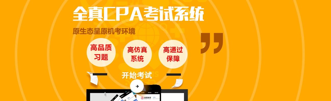 CPA机考模拟系统