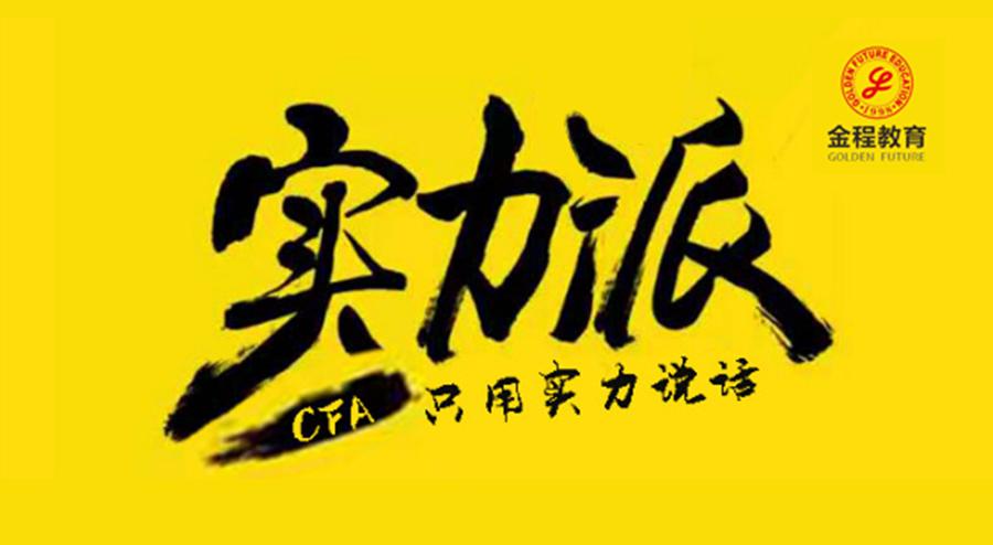 CFA微信群