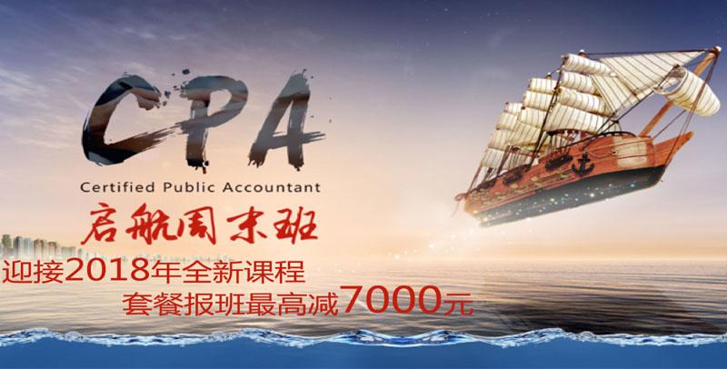 CPA起航周末----超越从不上班的周末开始!
