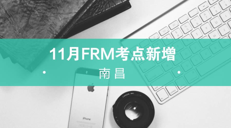 【公告】2017年11月FRM考试考点城市新增:南昌