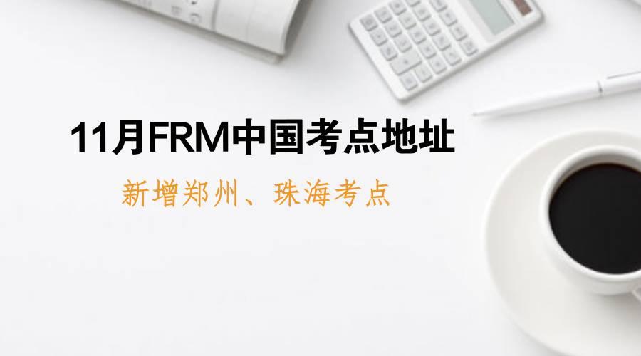 2017年11月FRM考场又增郑州、珠海考点!(附考点地址)