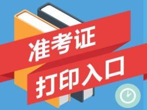 2015年注册会计师考试准考证打印时间